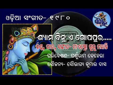 Old Odia song. Syama binu e Gopa pura. Singer Maestro Guru Mohanty