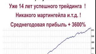 видео урок форекс(Уникальный Форекс советник, уже 14 лет успешного трейдинга, бесплатно скачай и протестируй в своем Meta Trader,..., 2014-12-31T16:07:48.000Z)
