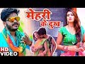 HD VIDEO | मेहरी के दुःख | Mehri Ke Dukh | Saurabh Raja | Latest Bhojpuri Song 2020 Mix Hindiaz Download