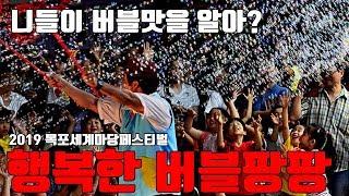 2019 목포세계마당페스티벌 - 버블매직쇼, 마임이스트 이경식