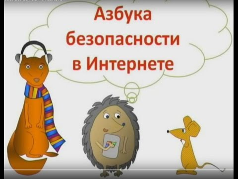 Мультфильм про интернет безопасность