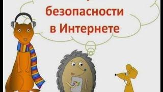 Мультфильм Азбука безопасности в Интернете