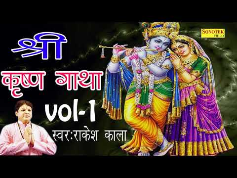 श्री कृष्ण गाथा Vol-01 | Shri Krishan Gatha Vol-01 | Rakesh Kala | Supre Hit Krishna Bhajan