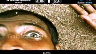 Nanjupuram 20sec - Trailer 1