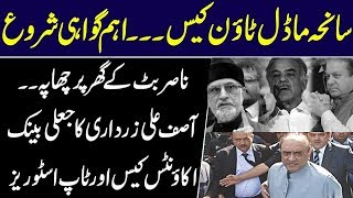 Model Town Case in ATC and Top News Stories of 4 October 2019    Siddique Jaan