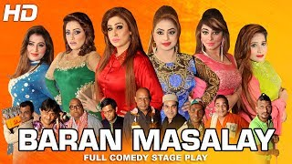 BARAN MASALAY (FULL DRAMA) - 2018 NIDA CHAUDHRY NEW PAKISTANI COMEDY STAGE DRAMA - HI-TECH MUSIC