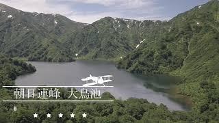 朝日連峰 大鳥池 大鳥池(タキタロウ山荘)