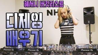 [혜서니 버킷리스트] 제1_디제잉 배우기 !! (Feat. NHR_DJ Glory) ♥혜서니♥