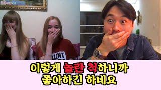 랜덤 채팅] 외국 사람들이 한국인 만났을 때 하는 리액…