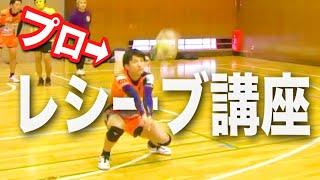 【バレーボール】プロから教わるレシーブ講座!!!