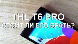 tHL T6 PRO - обзор китайского смартфона