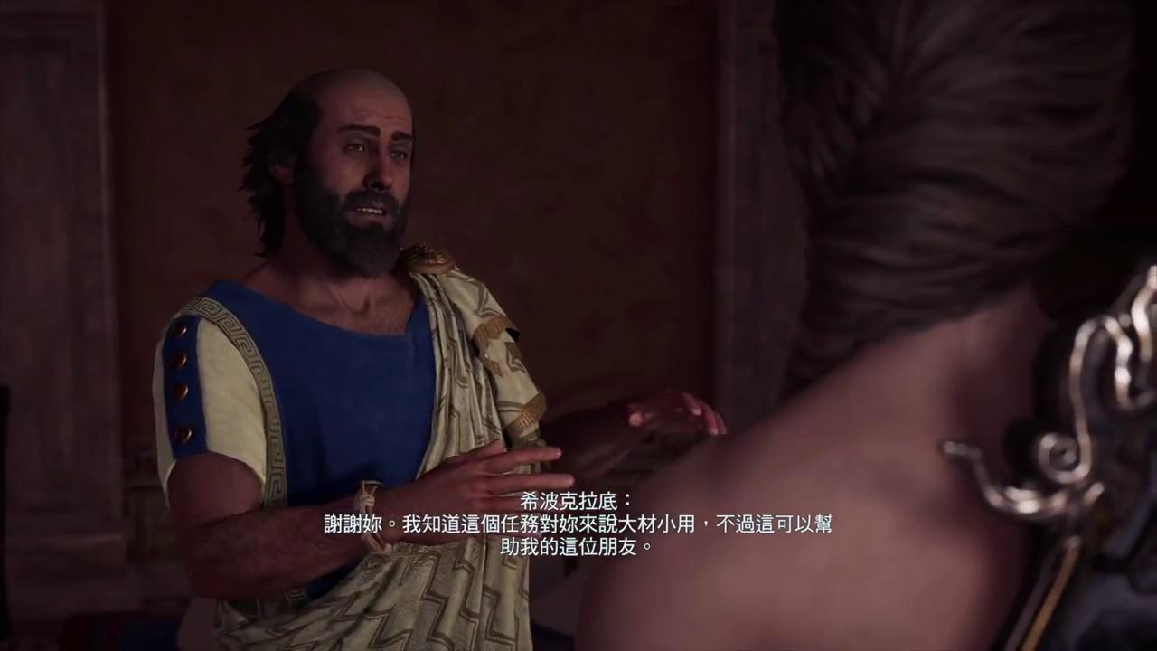 刺客教條: 奧德賽 中文版 part 76 - 支線任務: 希波克拉底任務 #2 - YouTube