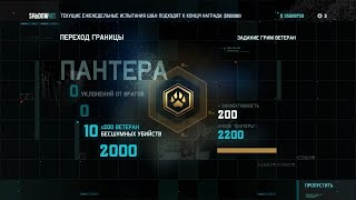Переход границы [4:56]. Пантера. Ветеран. Золото. Грим. Tom Clancy's Splinter Cell: Blacklist