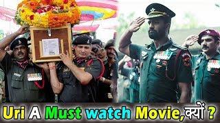 उरी फिल्म ज़रूर देखना चाहियें, पर क्यों । Uri Movie is a Must Watch but WHY