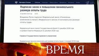 С января в России МРОТ достигнет размера прожиточного минимума в 11 тысяч 280 рублей.