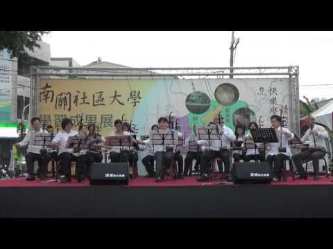 南關社大1042期成果展-難得糊塗學南胡 - YouTube