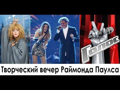 Алла Пугачева на Творческом вечере Раймонда Паулса