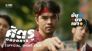 [ALBUM ยันยิงเยา] ศัตรูตลอดกาล - ว่าน ธนกฤต (Official Short Film)