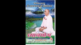 DHYAN YOG MEDITATION OF SHRI VISHWA SHANTI ASHRAM ,OM ANANDMAY OM SHANTIMAY BY SHRI ANAND LATA JI