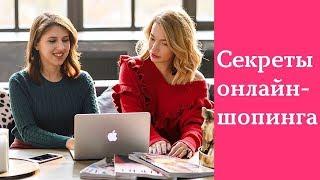 видео Онлайн шоппинг