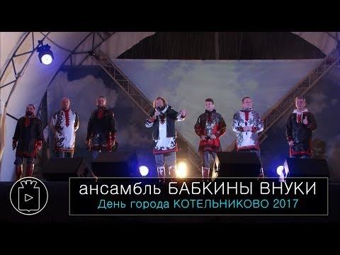 ансамбль БАБКИНЫ ВНУКИ