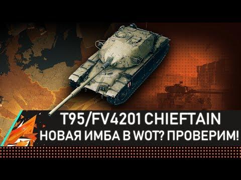 T95/FV4201 CHIFTAIN НОВАЯ ИМБА В WOT? ПРОВЕРИМ! #Chiftain