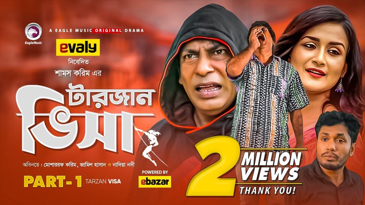 Tarzan Visa 1 Natok | টারজান ভিসা-১ | Bangla New Natok 2020 | Mosharraf Karim | Jamil Hasan | Nadia