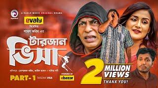 Tarzan Visa 1 Natok   টারজান ভিসা-১   Bangla New Natok 2020   Mosharraf Karim   Jamil Hasan   Nadia