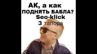 Обманит ли нас сайт Seo-klick.ru?