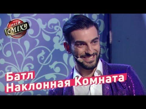 Батл Наклонная Комната - Сборная Армян Украины
