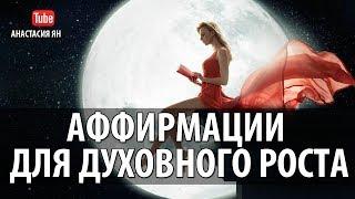 видео Аффирмации для женщин на каждый день