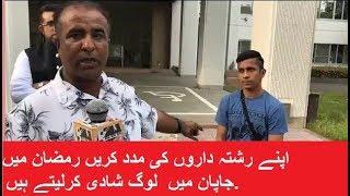 Ramzan ma apnon ki madam kro | japan ma shadi | share this video