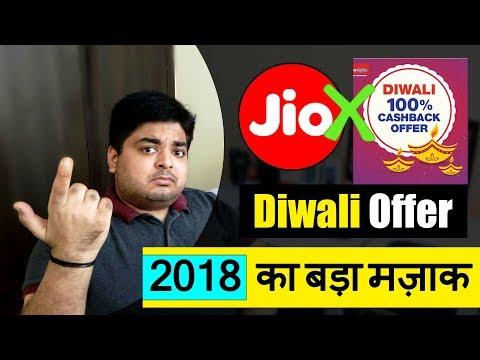 Jio Diwali Offer 2018 - बहोत बड़ा मज़ाक है BOSS