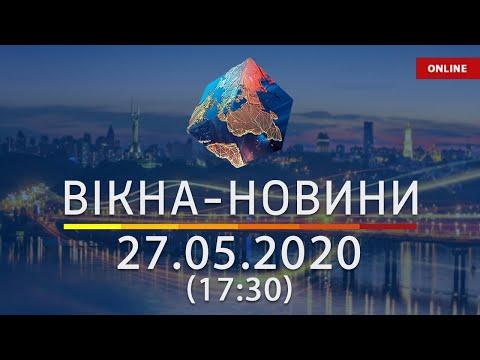 ВІКНА-НОВИНИ. Выпуск новостей от 27.05.2020 (17:30) | Онлайн-трансляция