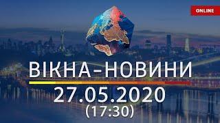 ВІКНА-НОВИНИ. Выпуск новостей от 27.05.2020 (17:30)   Онлайн-трансляция