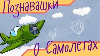 Мультики для детей - Познавашки - Воздушный шар, Самолет, Вертолет! Развивающие Мультфильмы!(Наш мультфильм для детей расскажет малышам историю о том, как человек изобрел воздушный шар, дирижабль..., 2015-02-12T13:59:53.000Z)