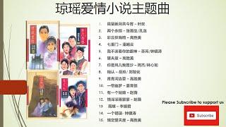 15 Lagu OST Drama Qiong Yao (15 琼瑶爱情小说主题曲)