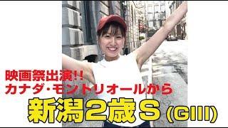 【松中みなみの展開☆タッチ】新潟2歳S 松中みなみ 動画 19