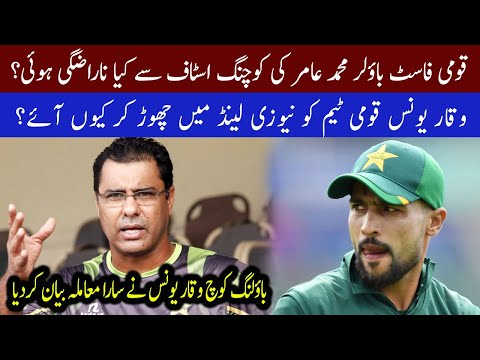 Waqar Younis response on Muhammad Amir retirement    13 January 2021   92NewsHD