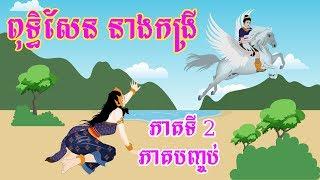 រឿងនិទានខ្មែរ រឿង ពុទ្ធិសែន នាងកង្រី ភាគទី2 ជាភាគបញ្ចប់ Khmer Fairy Tales HD
