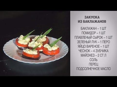 закуска из баклажанов рецепты пошагово