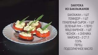 Закуска из баклажанов / Быстрая закуска / Закуска из баклажанов рецепт / Рецепт баклажан / Закуска