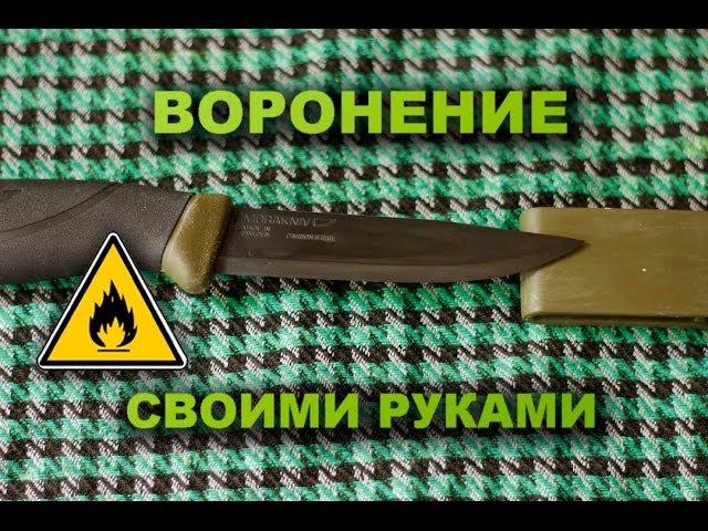 🔥 Чернение своими руками (воронение ножа в домашних условиях)