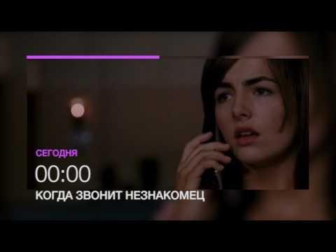 """Триллер """"Когда звонит незнакомец"""" 8 июня в 00.00 на НТК (анонс)"""