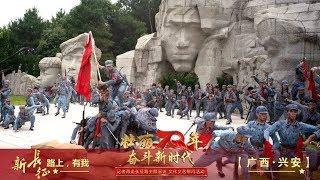 [壮丽70年 奋斗新时代]合唱与情景表演《突破封锁线》 表演:广西师范大学| CCTV综艺