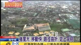 2013.11.16文茜的世界周報/強颱海燕橫掃菲律賓 183小時全紀錄