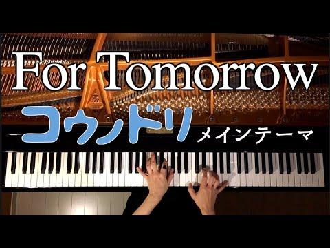 妊婦が弾く『コウノドリ』/For Tomorrow/弾いてみた/ピアノ-Piano/CANACANA
