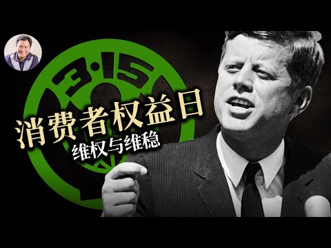 成都学生食堂卫生引发大规模维权:您吃了麽,为什麽在中国成了一句让人不安的问候?维稳与维权---3.15消费者权益日(历史上的今天20190315第305期)
