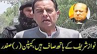 Captain (R) Safdar media talk outside Judicial Academy