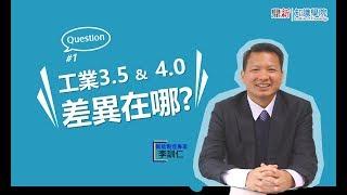 略懂閱懂-智製大QA-李訓仁老師-工業4.0有何差別?
